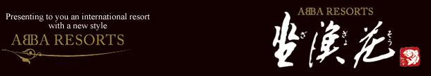 ZAGYOSOH 【ABBA RESORTS IZU】