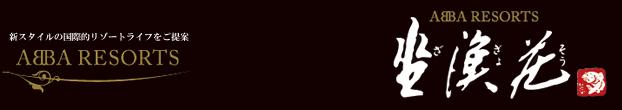 伊豆 伊東 浮山温泉 高級旅館 【ABBA RESORTS IZU 坐漁荘】